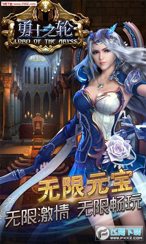 勇士之轮ios商城礼包版1.0.6截图0