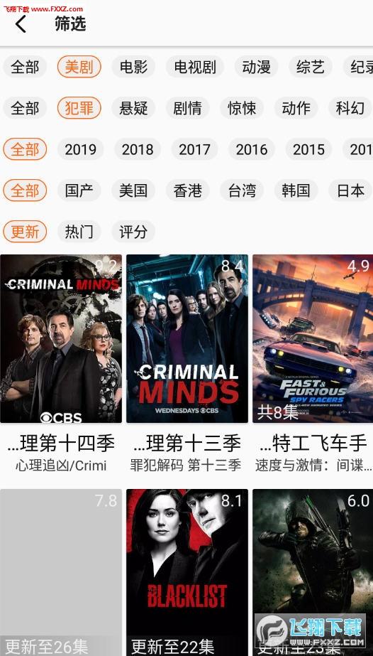 美剧鸟app官网版5.5.4截图0