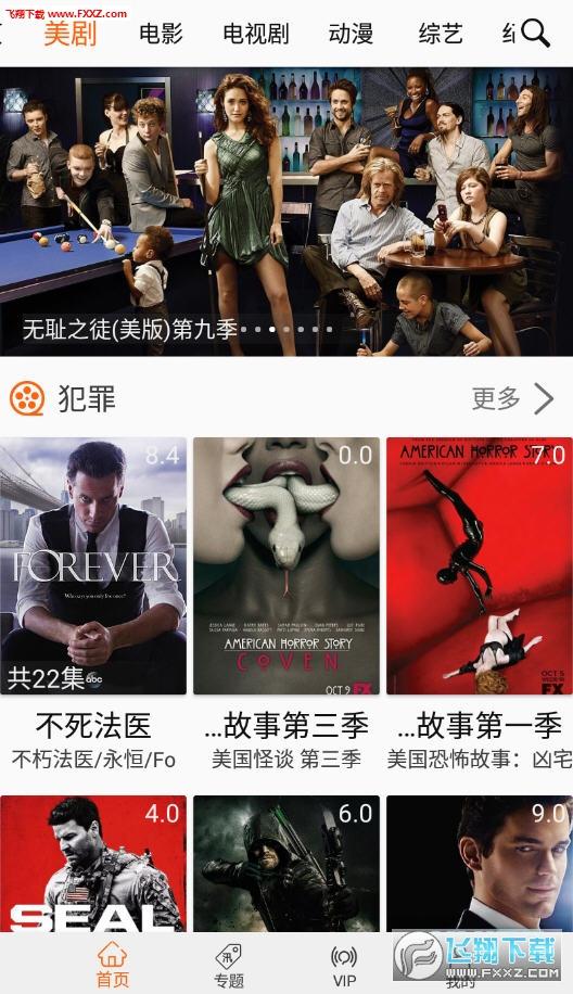 美剧鸟app官网版5.5.4截图1