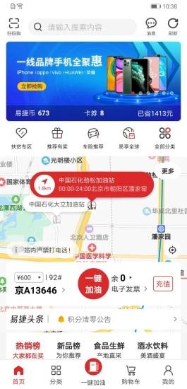 易捷加油app最新版v7.0.8截图3