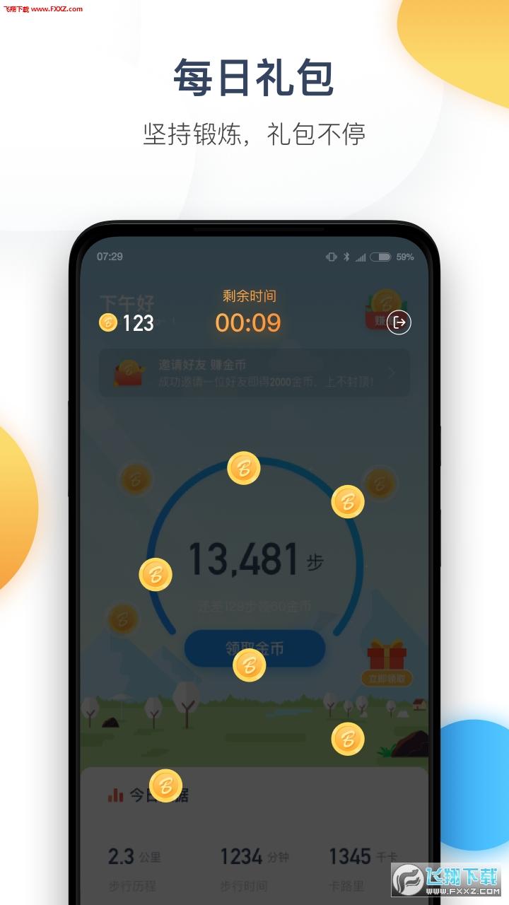 掌中步数宝app官方安卓版截图0