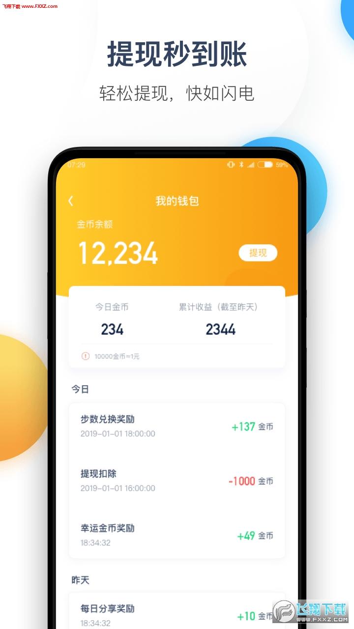 掌中步数宝app官方安卓版截图1