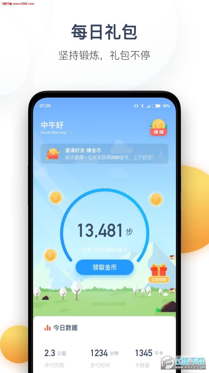 掌中步数宝app官方安卓版截图2