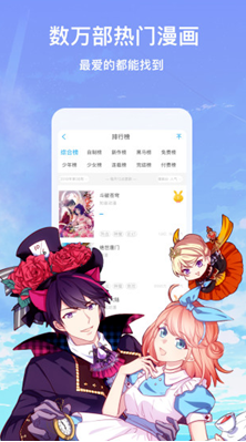 i8漫画网2020最新appv1.0截图1