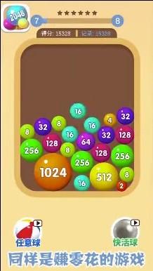 我不是球球2048赚钱版v1.0.0截图0