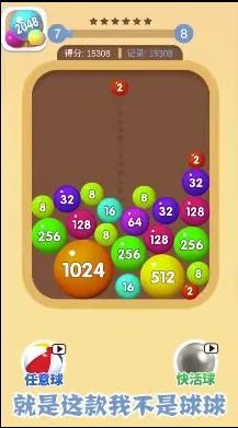 我不是球球2048赚钱版v1.0.0截图2