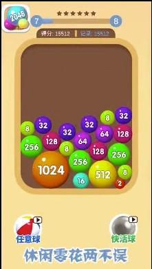 我不是球球2048赚钱版v1.0.0截图1