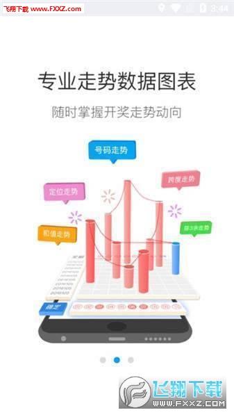 时时娱乐手机appv1.0截图1