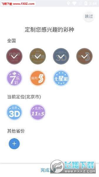 时时娱乐手机appv1.0截图2