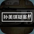孙美琪2手机版
