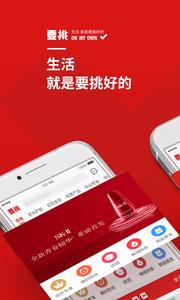 要挑商城app官方版1.1.6截图0