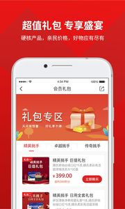 要挑商城app官方版1.1.6截图1