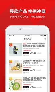 要挑商城app官方版2.1.3截图2
