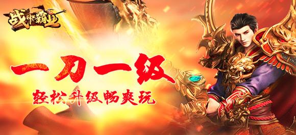 战神霸业手游下载_战神霸业版本大全_战神霸业超V版
