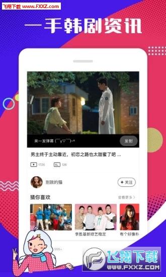 第一弹app韩剧最新资源v2.37.0截图2