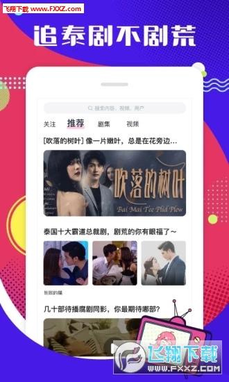 第一弹泰日韩剧app最新版v2.39.6.1截图1