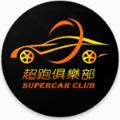超跑俱乐部app区块链1.0