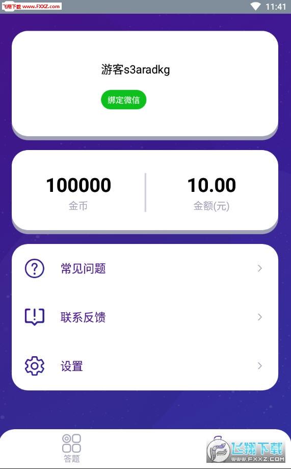 百万答题王赚钱登录入口1.0.1截图0