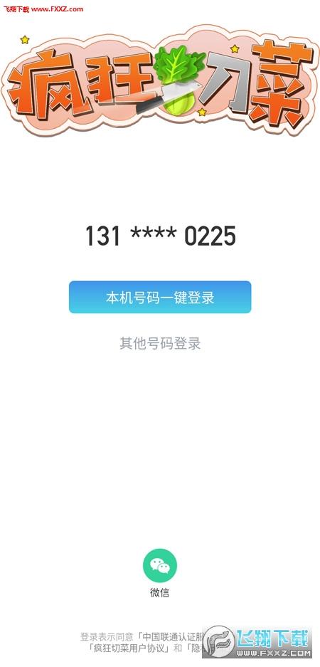 疯狂切菜赚钱版2020最新版v1.0截图0