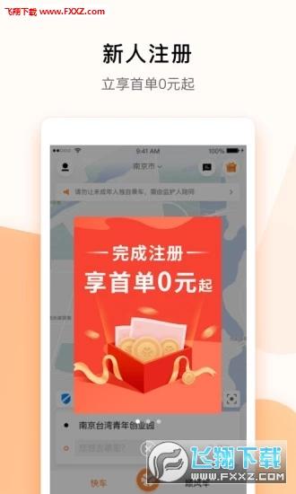 武汉T3出行app官方版v1.0.11.1最新版截图0
