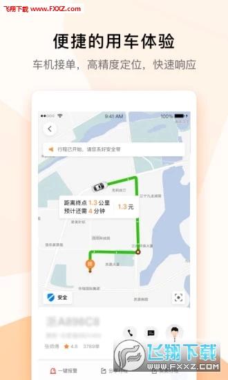 武汉T3出行app官方版v1.0.11.1最新版截图2