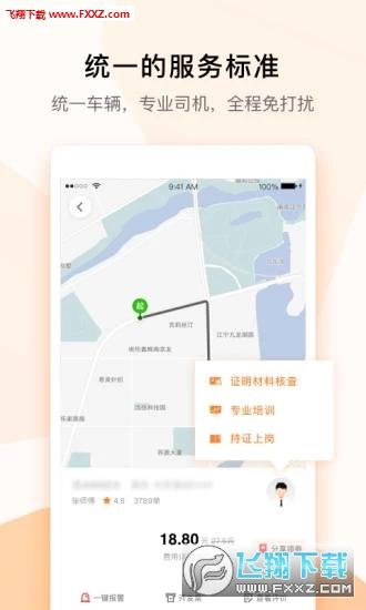 武汉T3出行app官方版v1.0.11.1最新版截图3