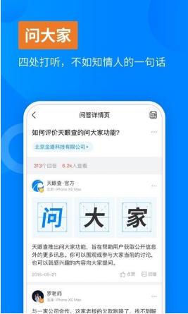 天眼查app官网版12.8.0截图1