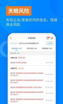 天眼查app官网版12.8.0截图2