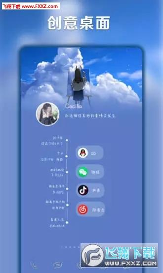 小妖精QQ皮肤美化app最新版5.1.2截图3