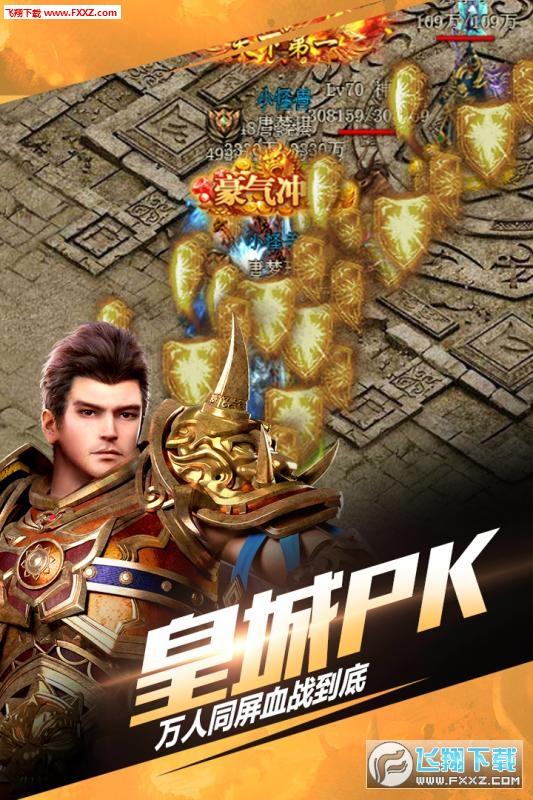 仙魔屠龙返利版23.0.3截图1