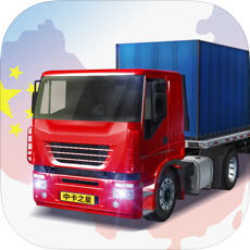 中国遨游卡车模拟器手机版 v1.0