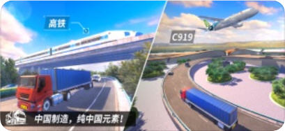 中国遨游卡车模拟器手机版v1.0.0截图0