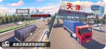 中国遨游卡车模拟器手机版v1.0.0截图1