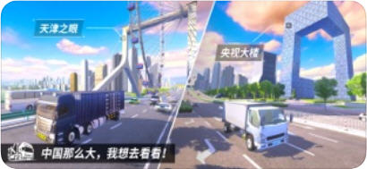 中国遨游卡车模拟器手机版v1.0.0截图2