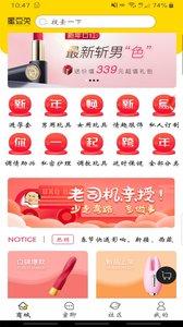 mi豆兔app官方版2.0.0截图1