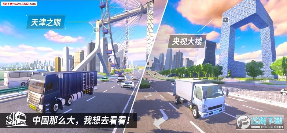中卡之星中国遨游卡车模拟器截图0