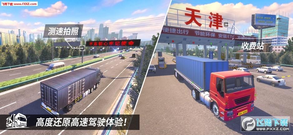 中卡之星中国遨游卡车模拟器截图1
