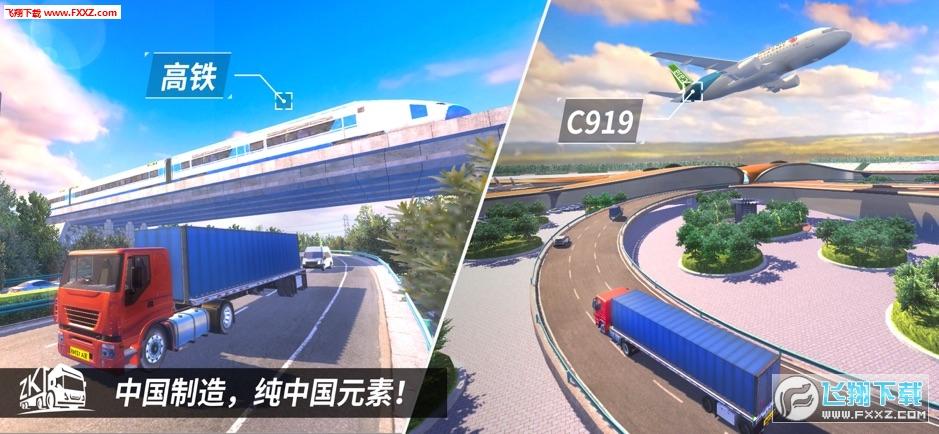 中卡之星中国遨游卡车模拟器截图2