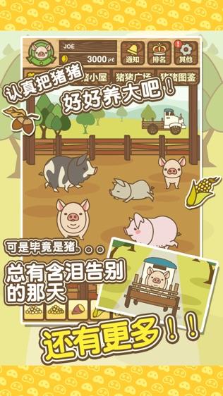 旺旺养猪场养殖赚钱安卓版v1.0截图0