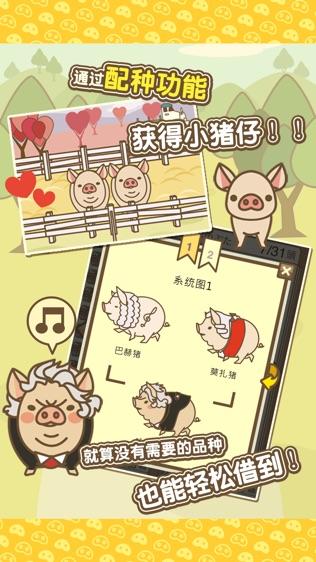 旺旺养猪场养殖赚钱安卓版v1.0截图1