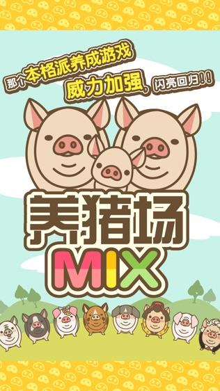 旺旺养猪场养殖赚钱安卓版v1.0截图2