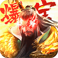 斗战三国志高爆版v1.0