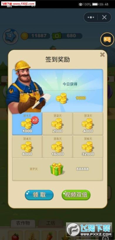 梦想快乐农场app虚拟农场版1.0截图0