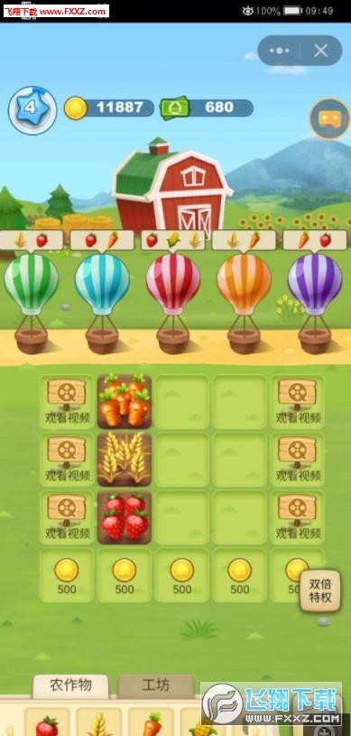 梦想快乐农场app虚拟农场版1.0截图1