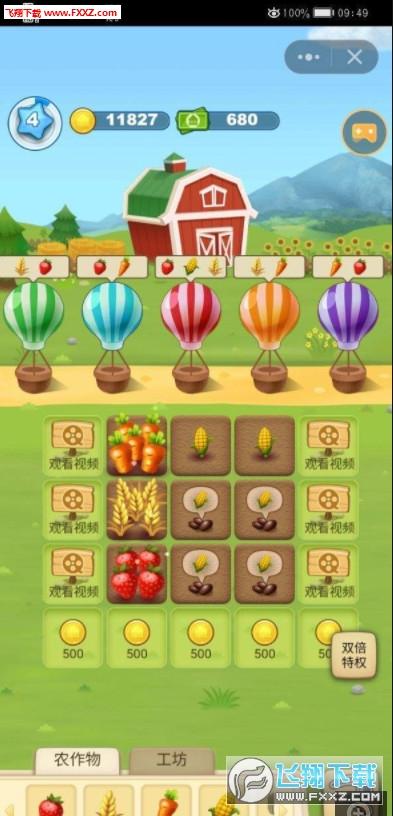 梦想快乐农场app虚拟农场版1.0截图2