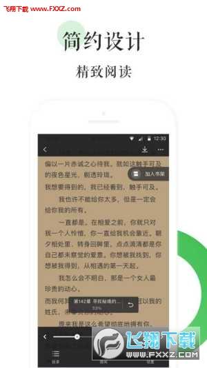 bl文库鲤鱼乡免费阅读v1.0截图2