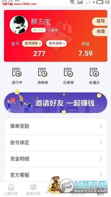 汇有钱任务平台app综合版1.0.7截图1