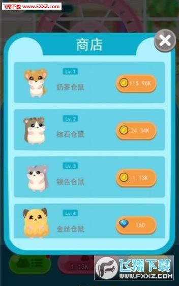 开心鼠宝宝app养殖合并版2.0截图2