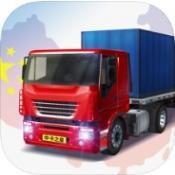 中国卡车之星中国遨游中国模拟器