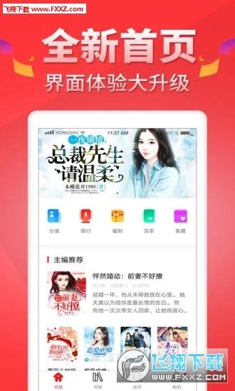 红薯网小说阅读appv3.8.1截图0